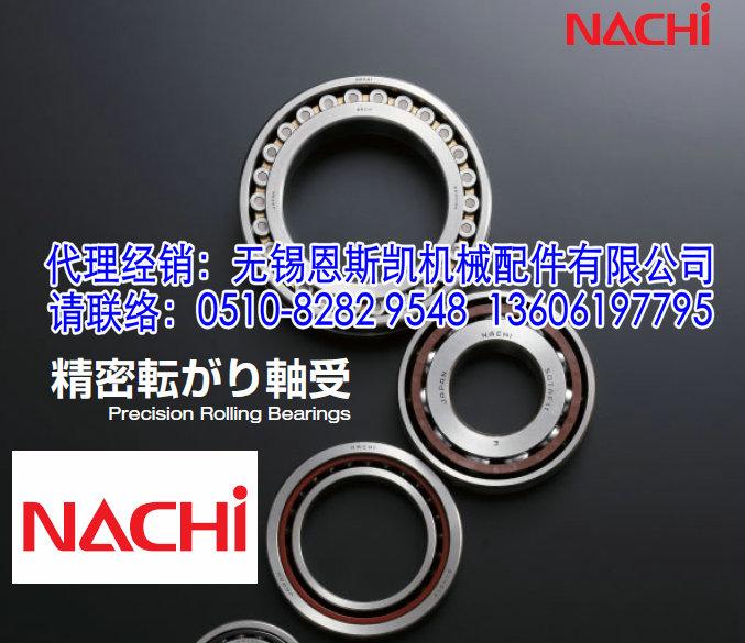 NACHI图片NACH轴承图片NACHI进口轴承产品图片NACHI经销商图片NACHI代理商图片