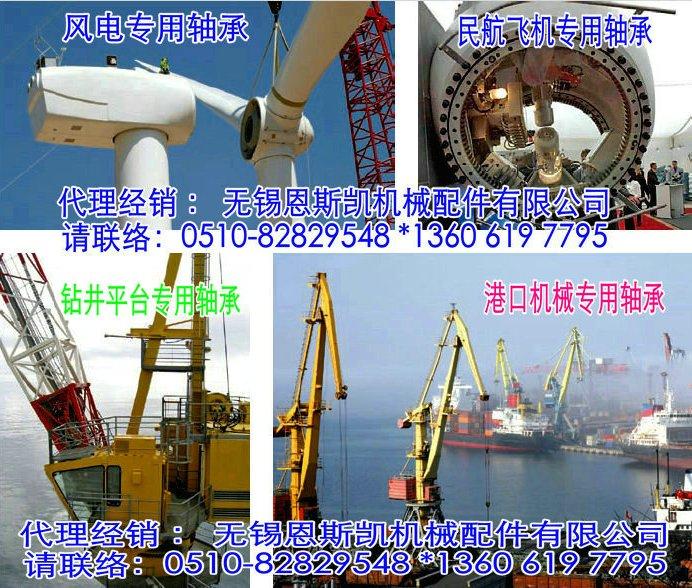 进口轴承应用领域进口轴承应用行业进口轴承应用案例